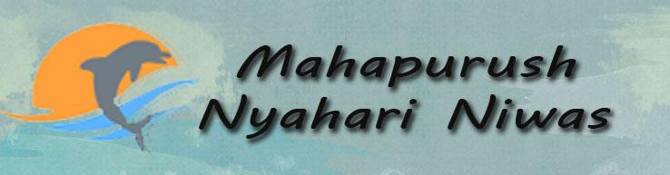 Mahapurush Nyahari Niwas
